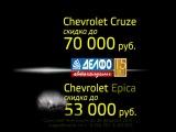 Скидки на Chevrolet в автохолдинге Делфо